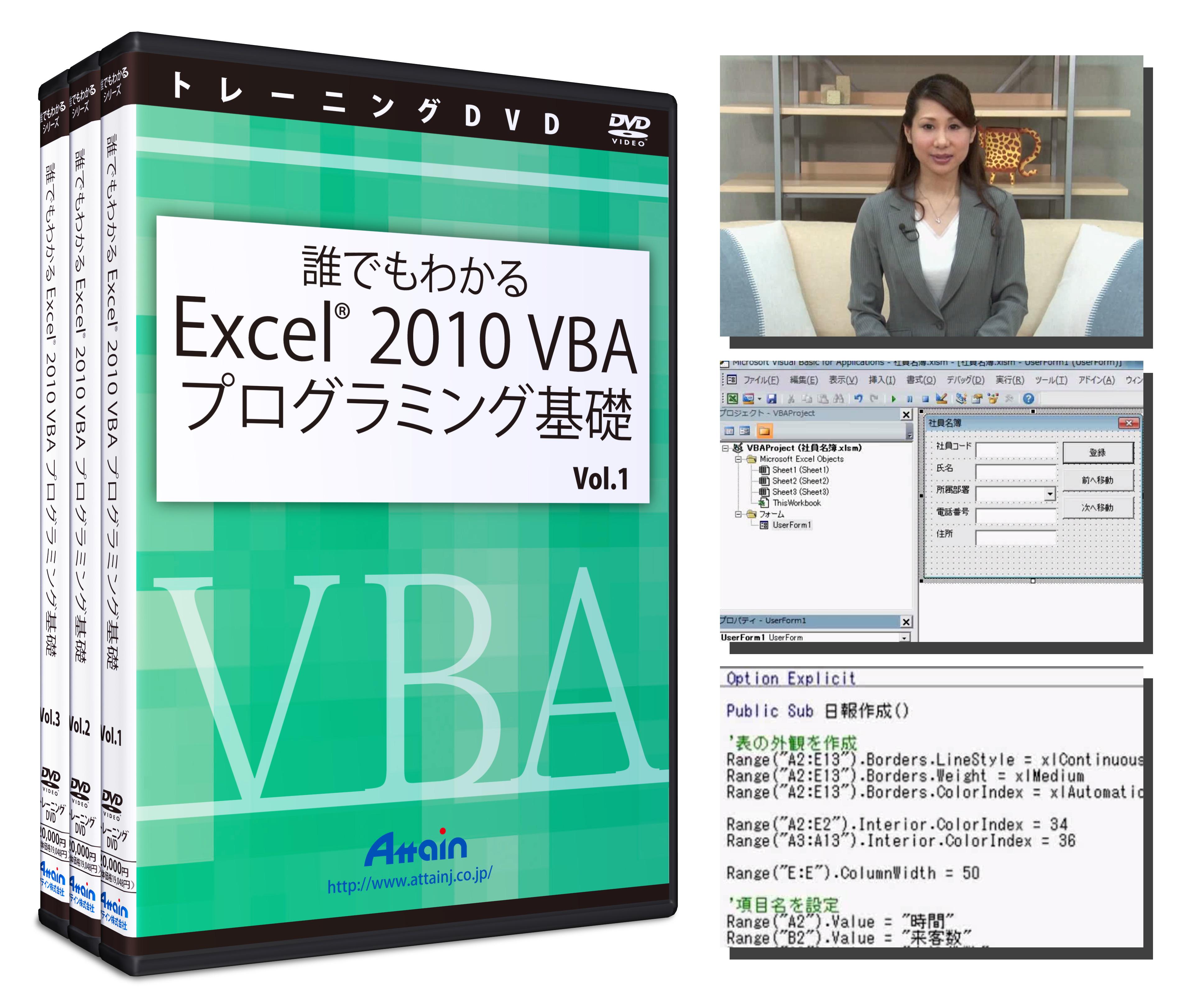 「Excel 2010 VBAプログラミング基礎」トレーニングDVDを2月20日に発売