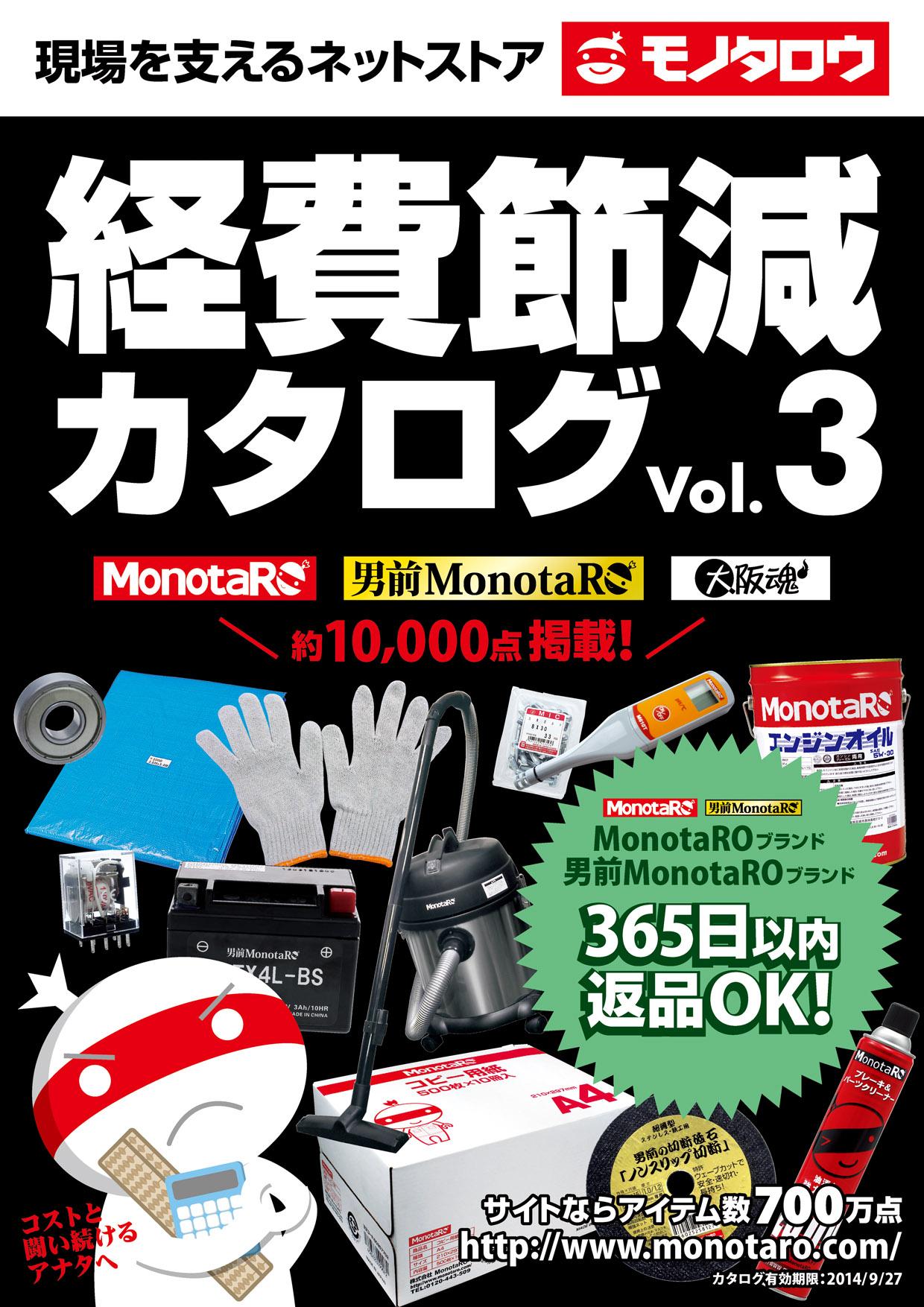 「工場で使える便利な通販」MonotaRO.com 2月23日(日)、『経費節減カタログ Vol.3』を発刊 ~コスト削減に役立つプライベートブランド商品約10,000点を掲載~