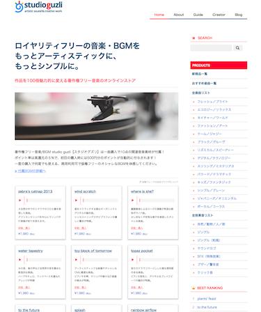 Webやメディア等で使用できる著作権フリー音楽ダウンロードサイト「studio guzli」オープン
