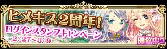 姫神召喚カードバトル型恋愛ゲーム 「ヒメキス」 おかげさまで2周年!記念キャンペーンがスタート!