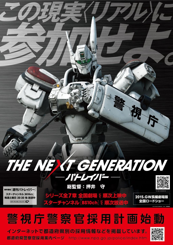 『THE NEXT GENERATION パトレイバー』が警察庁とコラボレーション! ~警察官募集ポスターに98式イングラムを採用~