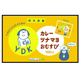 明光義塾×ファミリーマート 100点満点!「やればできる子(YDK)」応援おむすび ~カレーツナマヨおむすびを発売~