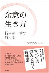 現代書林 悩みが消えて心が軽くなる本『余意(よい)の生き方』を発売