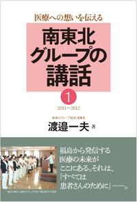 東北・関東に多数の関連病院を展開する南東北グループ理事長の講話を抜粋・収録した『南東北グループの講話1(2011~2012)』を発売