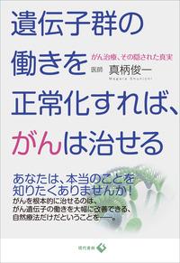 現代書林 新刊『遺伝子群の働きを正常化すれば、がんは治せる』を発売