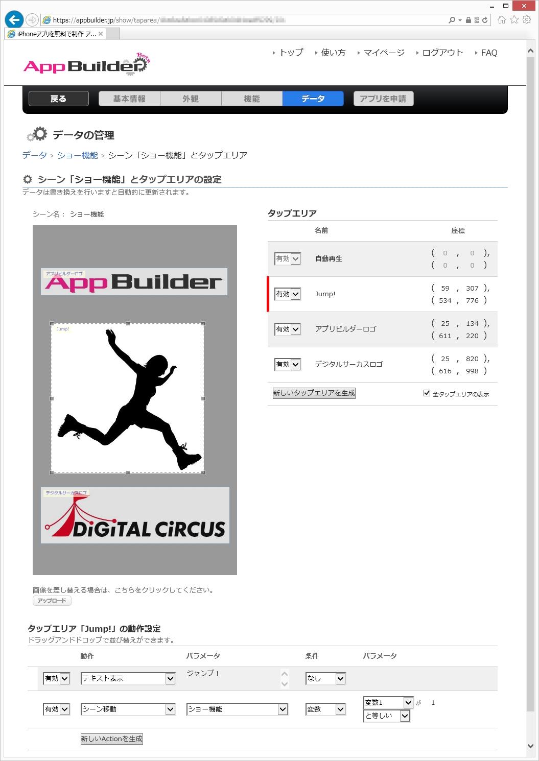 WebブラウザだけでiPhoneアプリを作る アプリビルダー ショー機能公開