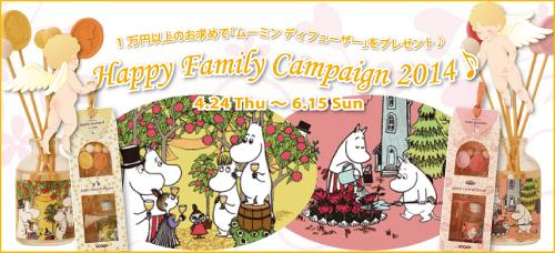 高機能美容オイル専門「キャメロン&ガブリエル」 「皆さまに感謝♪ Happy Family Campaign 2014♪」実施のご案内