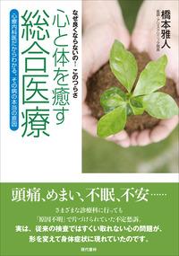 現代書林 【心と体に現れる病気】をわかりやすく解説した新刊『心と体を癒す総合医療』を発売