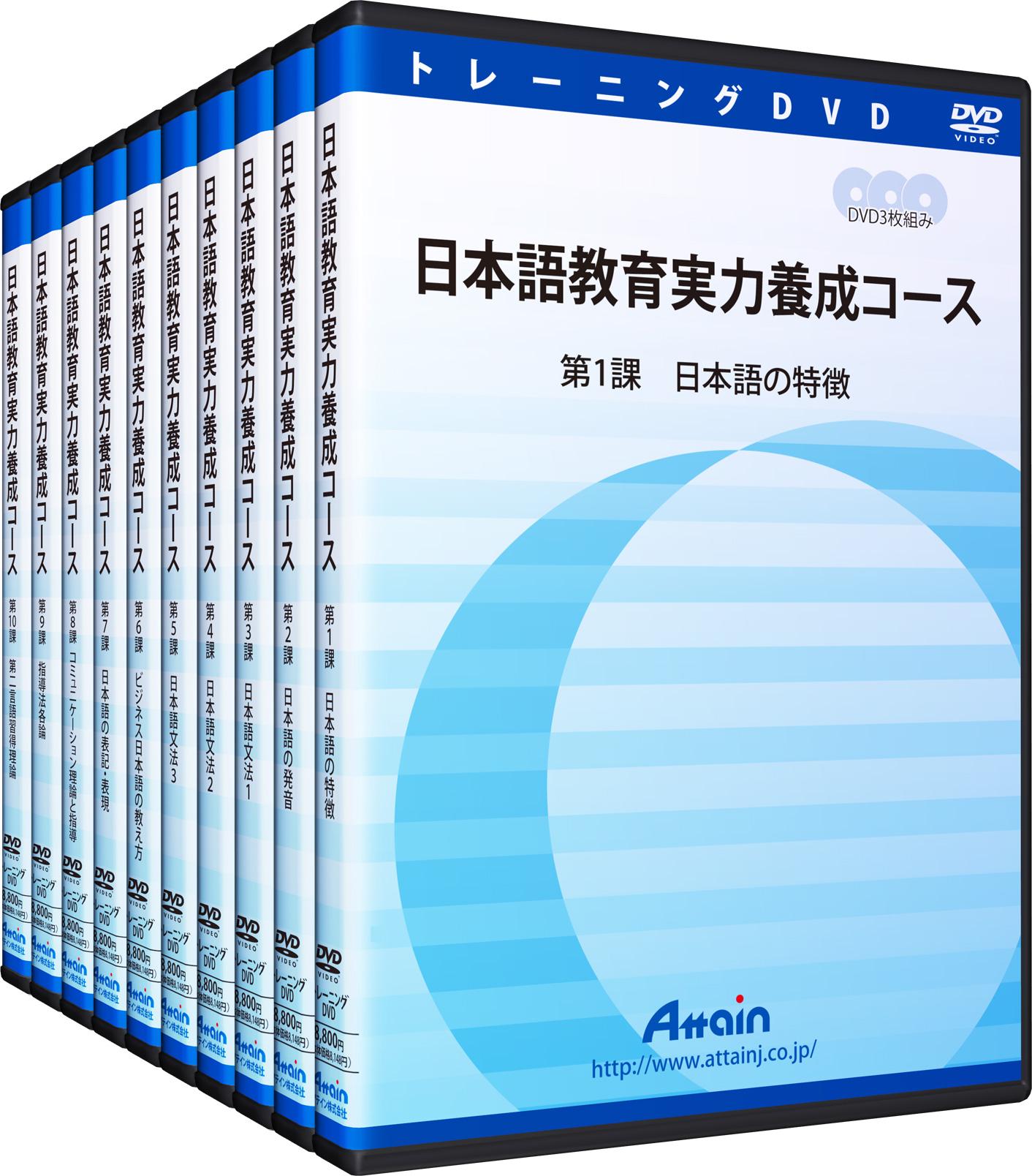 「日本語教師養成講座(映像教材DVD30枚)」を10巻セットで販売開始