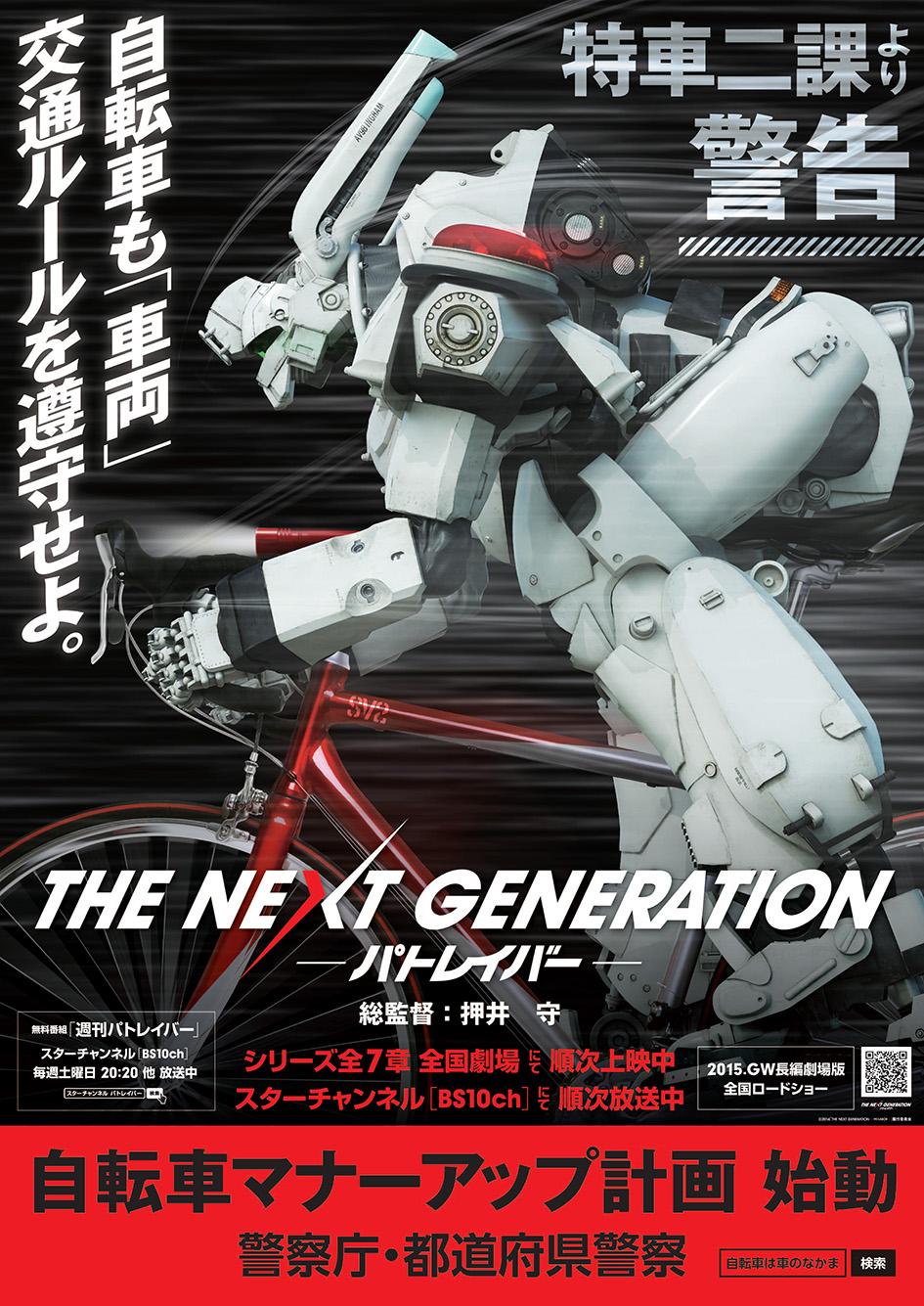 『THE NEXT GENERATION パトレイバー』×警察庁  コラボレーション第2弾 「自転車月間」マナーアップポスターを全国展開!