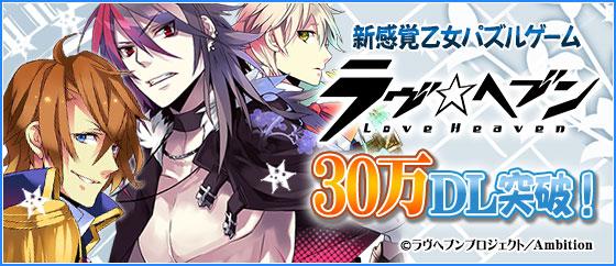 乙女パズルゲーム『ラヴヘブン』 30万ダウンロード突破!  人気キャラを決める 「投票★ヘブン」開催決定!