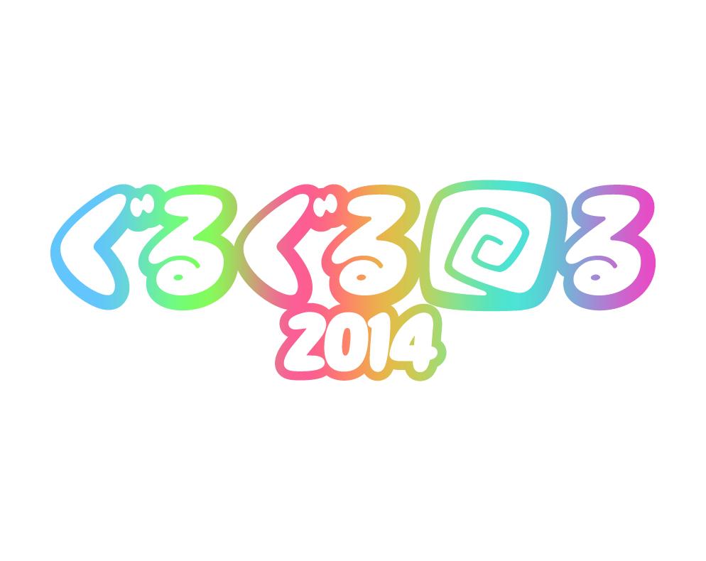『ぐるぐる回る2014』出演アーティスト第1弾発表!  ATATA、RIDDIMATESら総勢14組出演決定!!