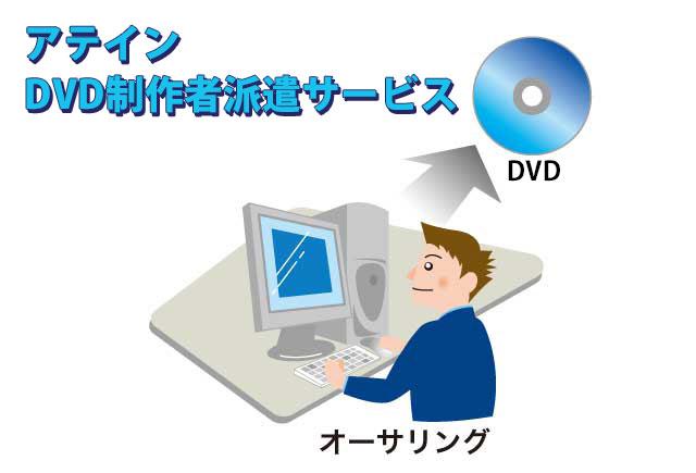 DVD制作技術者(Scenarist、松下DVDオーサリング等)派遣サービスを開始