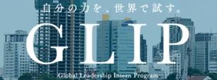 ベトナムで10日間のインターンシップ『GLIP(Global Leadership Intern Program)』本日より、参加者の募集を開始!