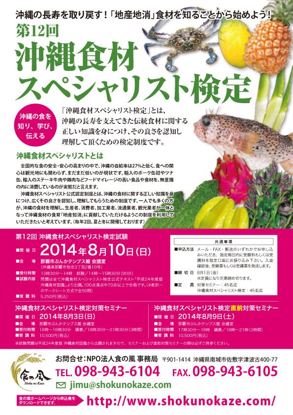 「第12回 沖縄食材スペシャリスト検定&セミナー」申し込み受付中