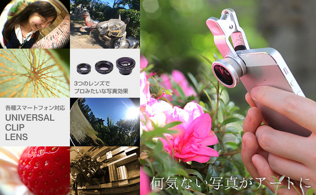 「魚眼」「ワイド」「接写」の3種類のレンズをセットにした各種スマホ対応カメラレンズ ユニバーサルクリップレンズを発売