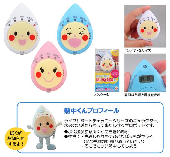 熱中症に気をつけて!熱中症予防のマスコットキャラクターが製品に   「携帯型熱中症計 熱中くん」 新発売