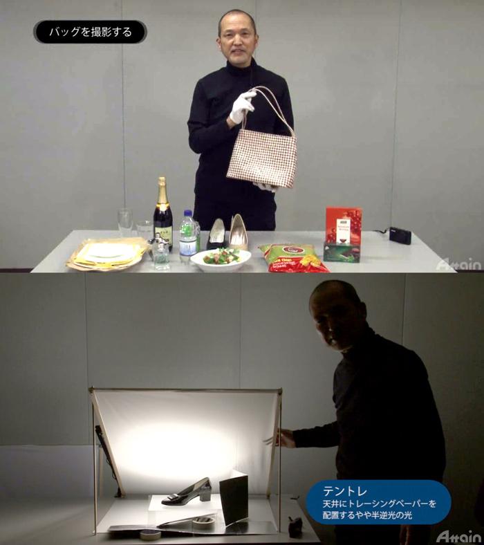 「商品写真撮影 実践テクニック 初級編&中級編」eラーニングを動学.tvに公開