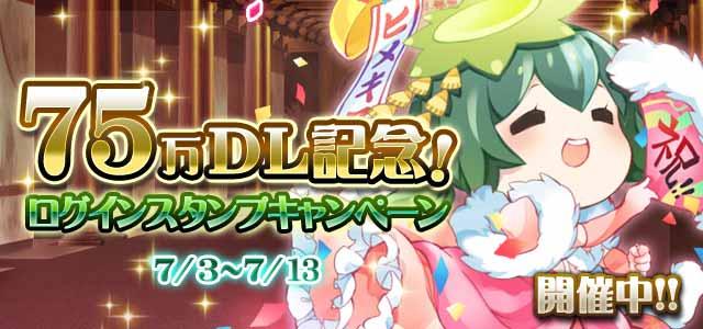 姫神召喚カードバトル型恋愛ゲーム 「ヒメキス」 75万DL突破!ログインスタンプキャンペーン開催!