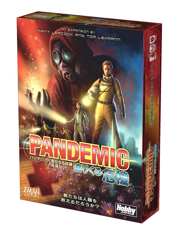 多人数協力型ボードゲーム「パンデミック:新たなる試練」拡張セット 「パンデミック:迫りくる危機」 発売のご案内  7月下旬発売予定