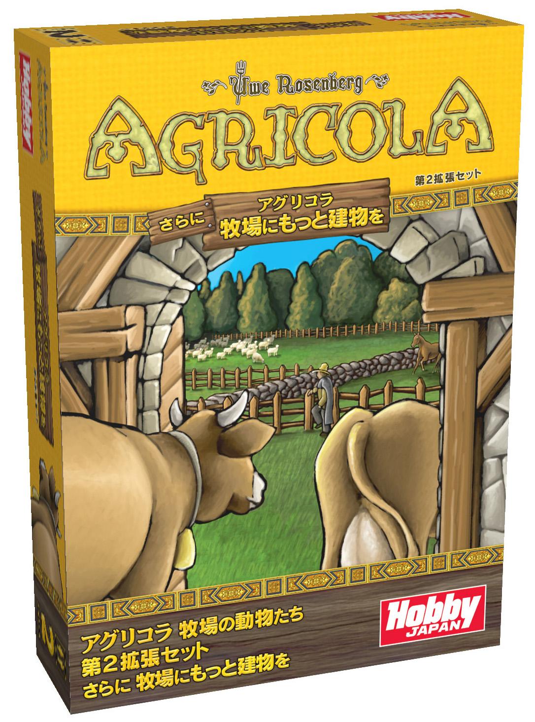 2人用ボードゲーム「アグリコラ:牧場の動物たち」第2拡張セット 「アグリコラ:さらに牧場にもっと建物を」日本語版 8月上旬発売予定