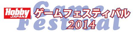 ホビージャパン・ゲームフェスティバル2014 7月12日・13日開催決定!