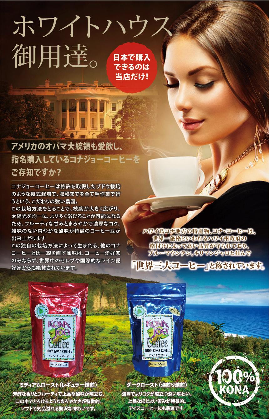 オバマ大統領も愛飲するホワイトハウス御用達の100%ハワイコナコー ヒー、『コナジョーコーヒー(Kona joe)』の日本で初の正規販売を開始‼