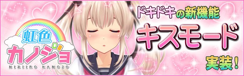育成&恋愛シミュレーション『虹色カノジョ』 ラブラブなカノジョとのみ楽しめる ドキドキの新機能『キスモード』実装!