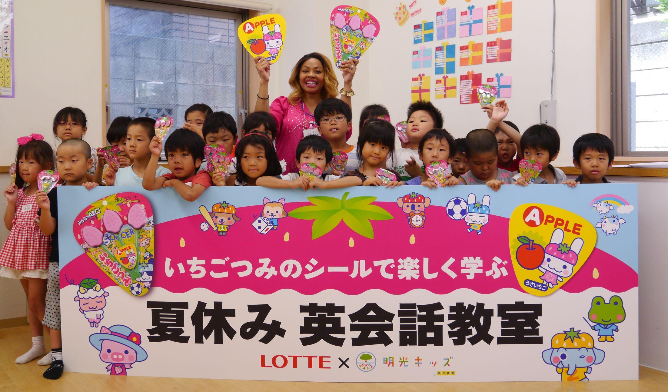 学童保育の明光キッズ ~ロッテとのコラボレーション企画~ おまけのシールで楽しく学ぶ 「夏休み英会話教室」を実施!