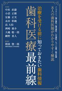 現代書林 最先端の歯科情報が満載の新刊『歯科医療最前線』を発売