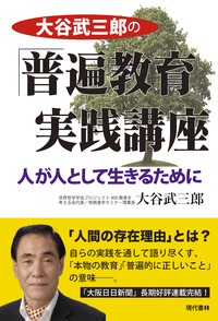 新聞に長期連載された人気コラムを厳選した新刊『大谷武三郎の「普遍教育」実践講座』を発売