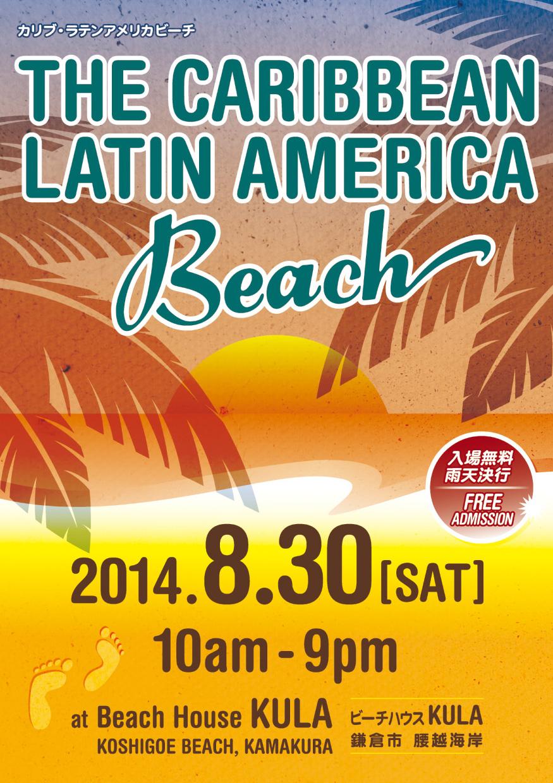 カリブ・ラテンアメリカビーチフェスティバル2014開催 カリブ・ラテンアメリカ音楽、料理、お酒を海で楽しみましょう!