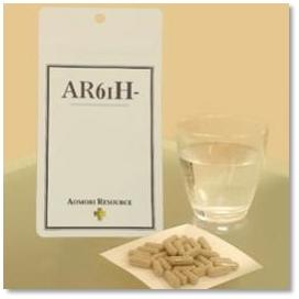 青森出身の社長が日本を元気にしたいと原料から開発 水素&乳酸菌サプリメント「AR61H-」 販売代理店を募集いたします。