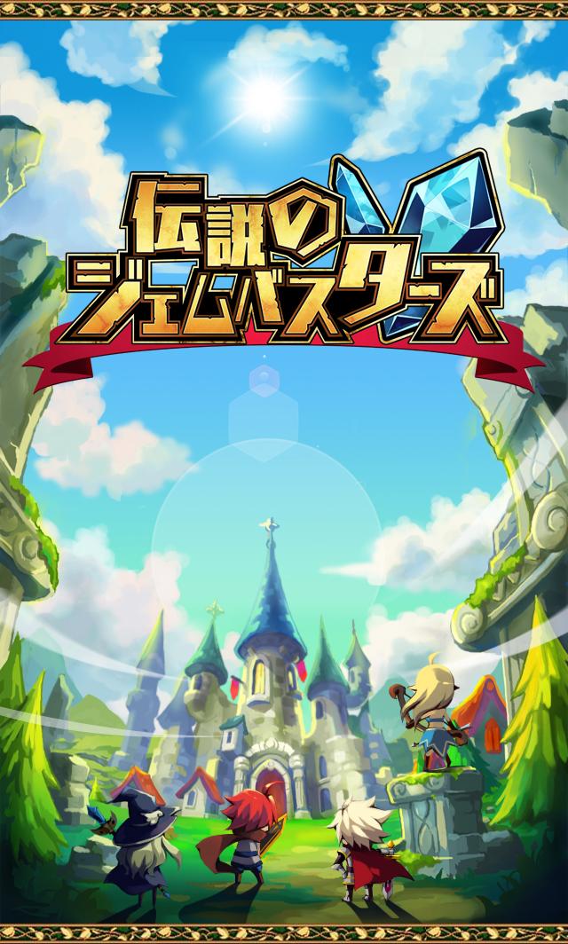 王道パズルRPG 「伝説のジェムバスターズ」 配信決定のお知らせ
