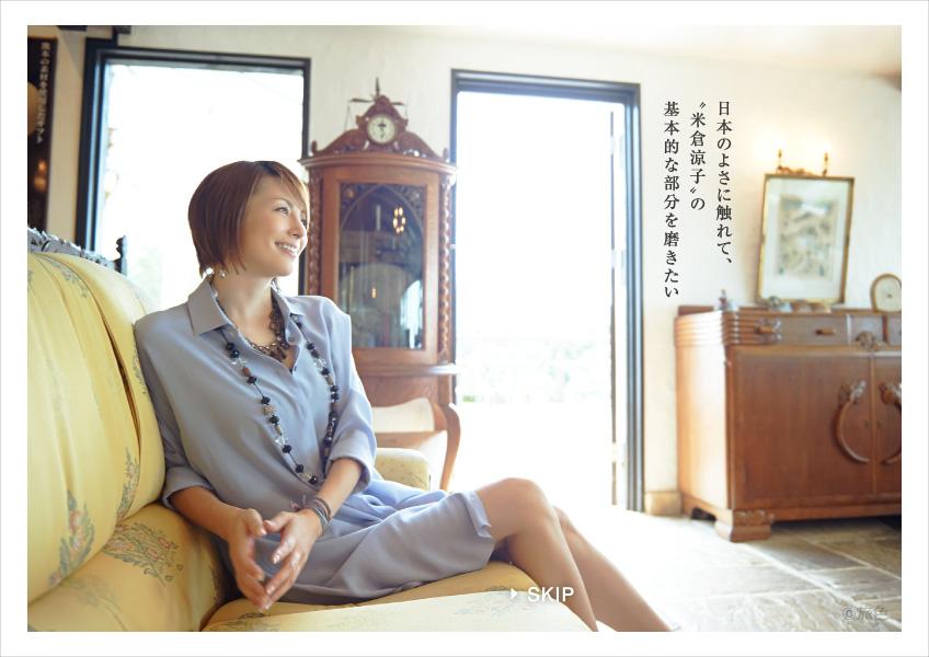 女優の米倉涼子が、熊本・黒川温泉を旅する電子雑誌『月刊旅色』10月号公開~10月号のテーマは「豊穣の秋、彩りの旅」~