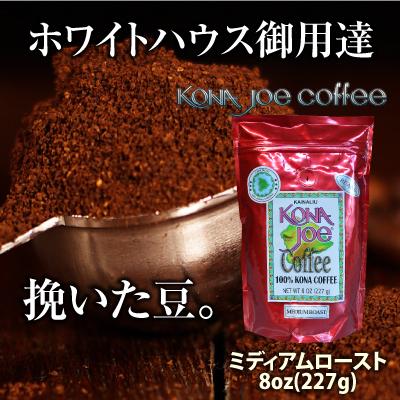 オバマ大統領愛飲のコナジョーコーヒー日本初正規販売開始に続き、コナジョー農園が挽いた豆、販売開始!