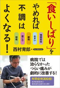 現代書林 新刊書籍『「食いしばり」をやめれば不調はよくなる!』を発売