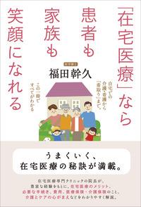 現代書林 新刊書籍『「在宅医療」なら患者も家族も笑顔になれる』を発売