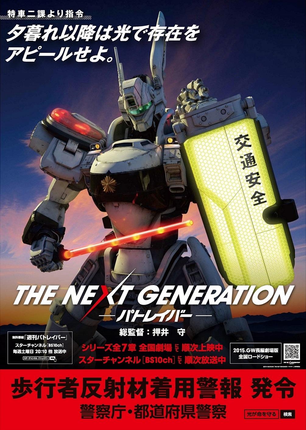 """『THE NEXT GENERATION パトレイバー』×警察庁 コラボレーーション第5弾 """"歩行者反射材着用警報発令""""ポスターを全国展開!"""