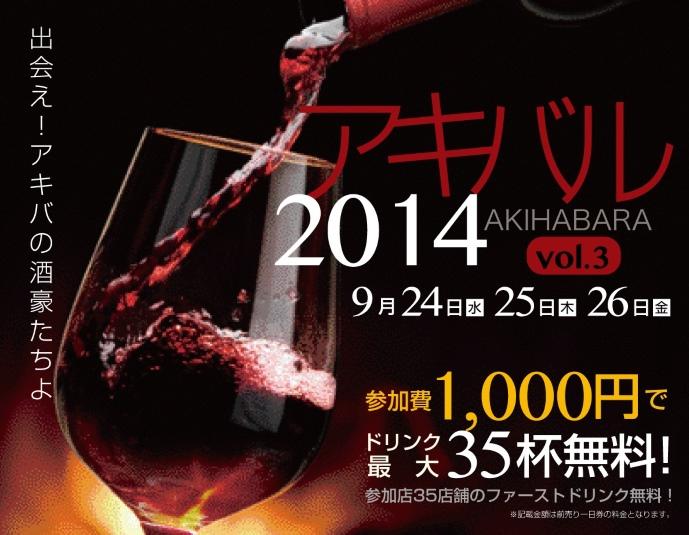 秋葉原グルメイベント「アキバル2014 vol.3」参加店舗決定のお知らせ