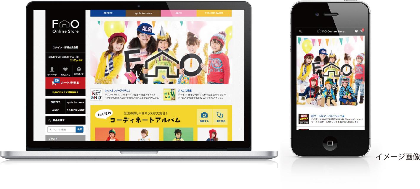 『こどもとの時間を共有する』子ども服・ベビー服 通販サイトF.O.Online Storeがオープン!  日々成長するお子様のおしゃれを家族みんなで楽しめる子供服・ベビー服通販サイトが登場