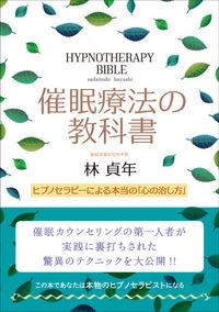現代書林 ヒプノセラピーによる本当の「心の治し方」『催眠療法の教科書』を発売