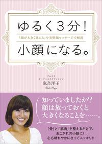小顔と笑顔を取り戻す美整顔マッサージを紹介する新刊『ゆるく3分! 小顔になる。』を発売