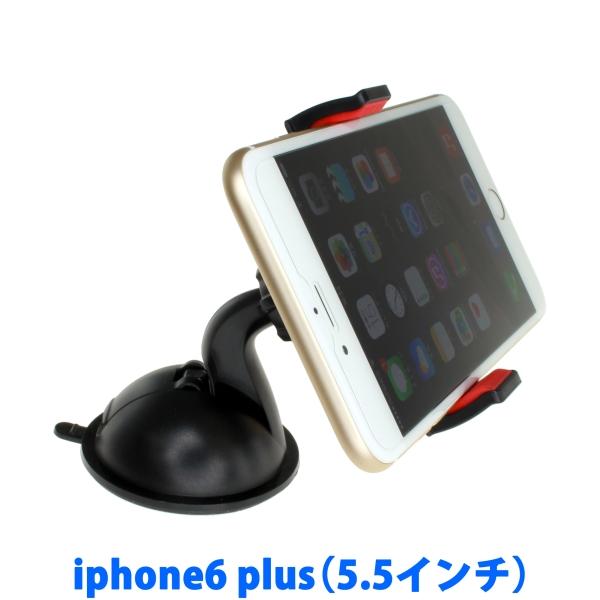 【上海問屋限定販売】 iPhone6 Plus もセット可能 スマホをセットしない時でもオシャレなホルダー 6.4インチ対応 車載スマホホルダー 販売開始