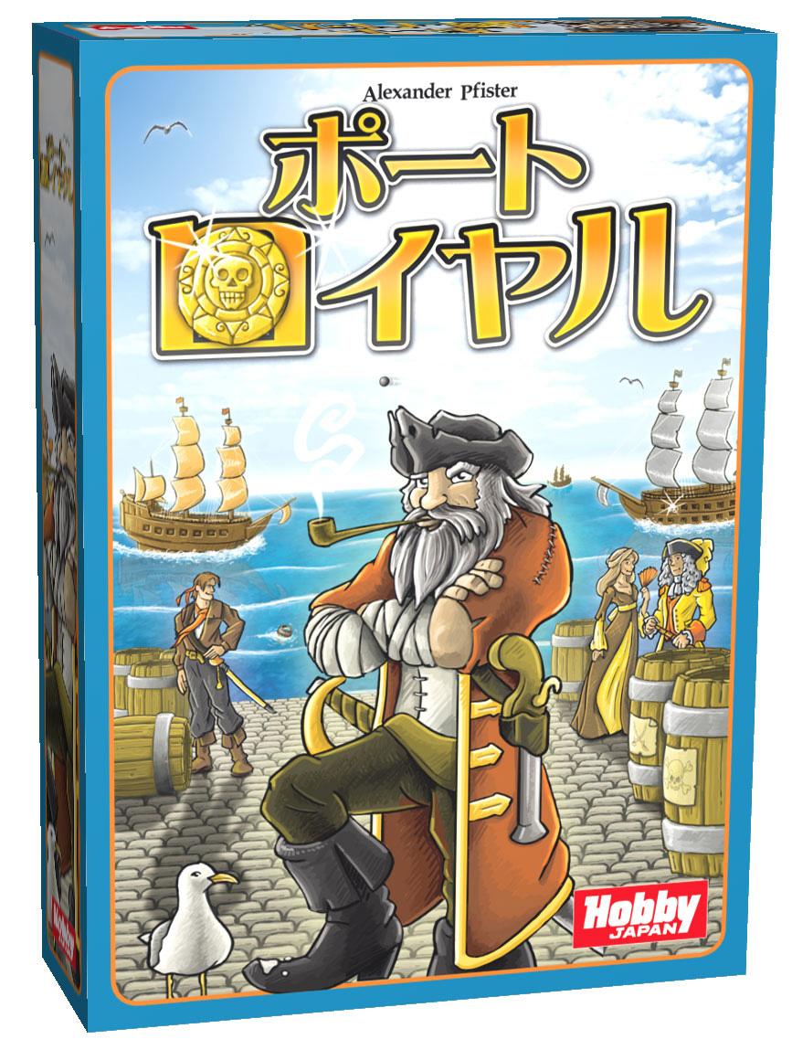 海賊港で荒稼ぎ! 度胸と読みの手軽なカードゲーム カードゲーム「ポートロイヤル」日本語版 11月上旬発売予定