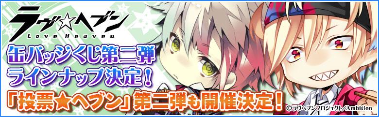 乙女パズルゲーム『ラヴヘブン』缶バッジくじ第二弾ラインナップ決定!第二回「投票ヘブン」開催決定!!