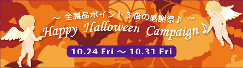 高機能美容オイル専門「キャメロン&ガブリエル」 「Happy Halloween Campaign 2014♪」実施のご案内