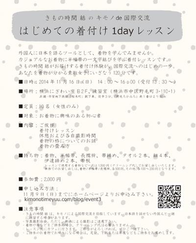 日本を語るツールとして学べる「着物イベント」横浜で開催!~日本を語れる素敵女子を目指して、11/16(日)あなたも国際交流デビュー♪~
