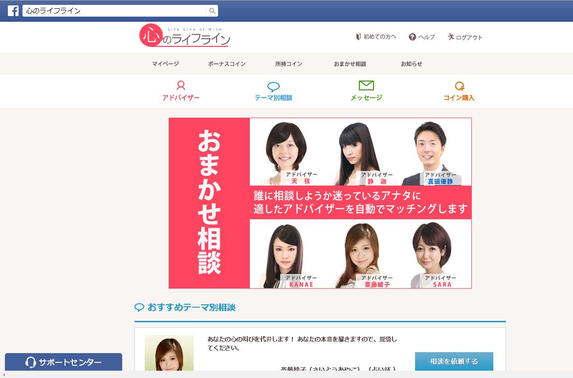 Facebookアプリ「心のライフライン」をWEBで配信開始!