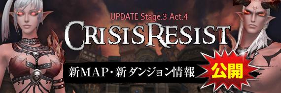 「Forsaken World MOONLIGHT PRAYER」(フォーセイクンワールド ムーンライトプレイヤー)超大型アップデート 全てを賭して自由を掴め!UPDATE Stage.3「Act.4 CRISIS RESIST」新たなる世界・新ダンジョン公開のお知らせ
